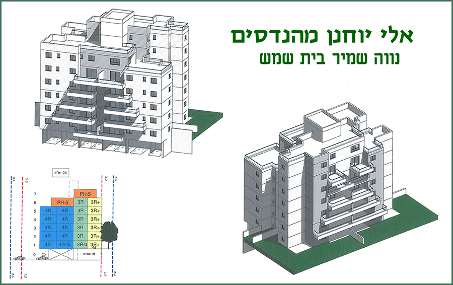 Eli Yochanan Apartments in Neve Shamir