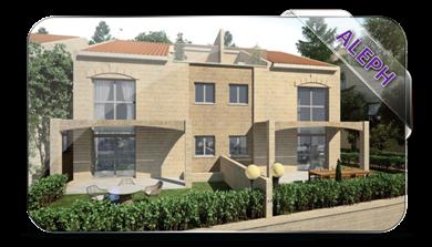 Ramat Beit Shemesh Aleph