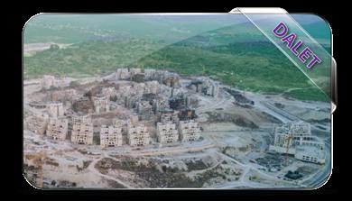 Ramat Beit Shemesh Daled