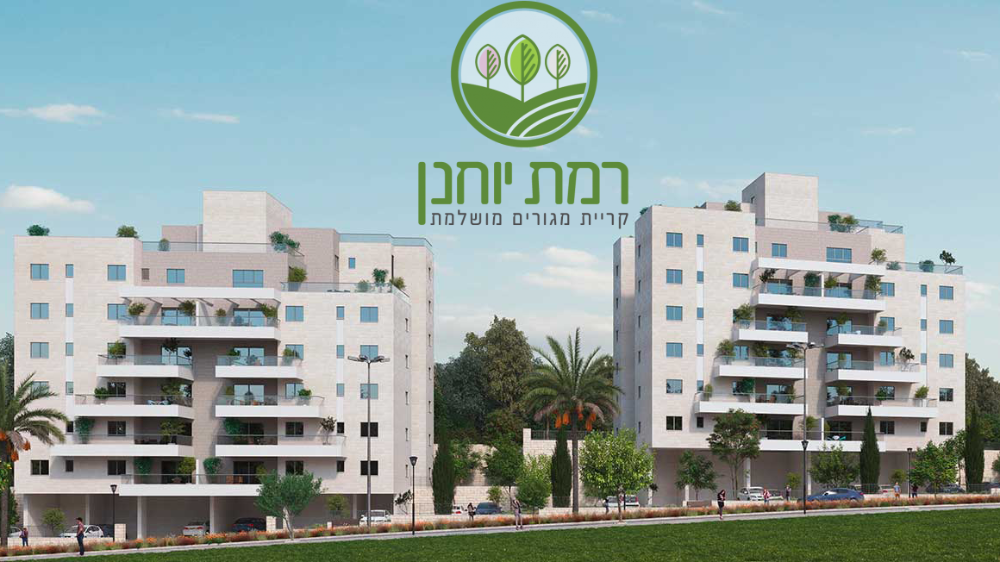 Ramat Beit Shemesh Gimmel: Ramat Yochanan 3 Bedroom Apartment
